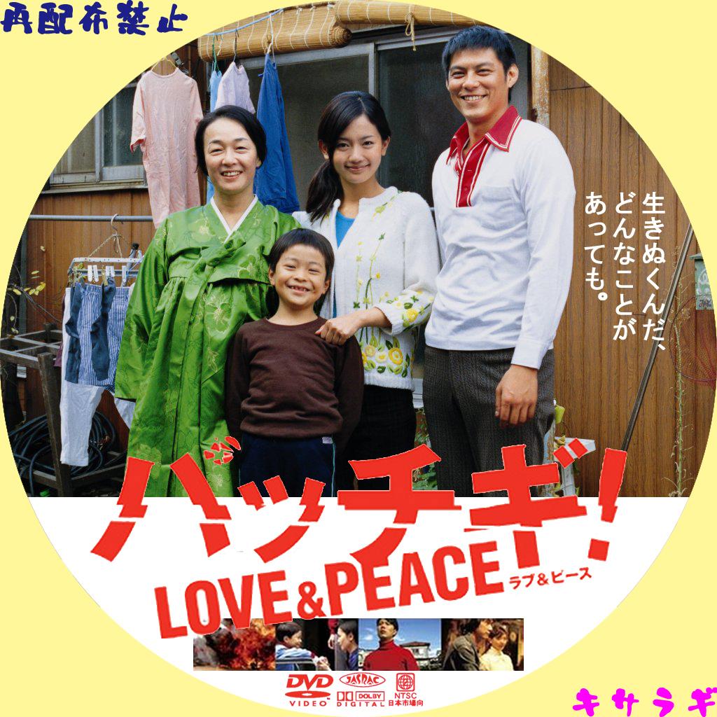 パッチギ パッチギ LOVE & PEACE...